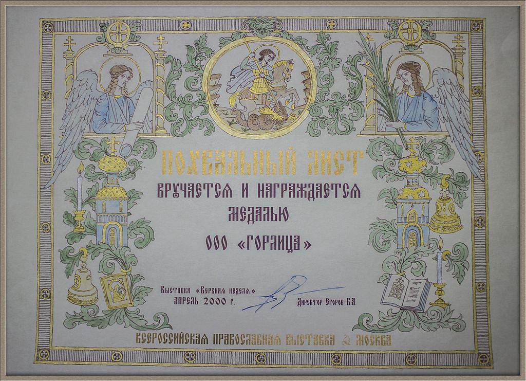 Gorlitca-Ufa-Verbnaya-nedelya-Nagrada-Moskva-2000g.jpg