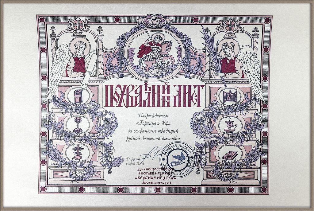 Gorlitca-Ufa-Verbnaya-nedelya-Nagrada-Moskva-2014g.jpg